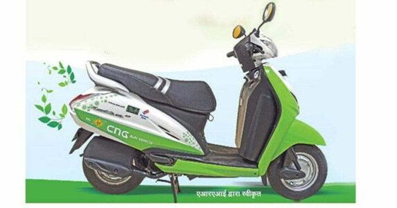 Honda Activa CNG